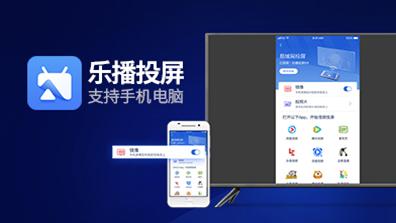 怎么更新电视投屏功能【乐播投屏总结】