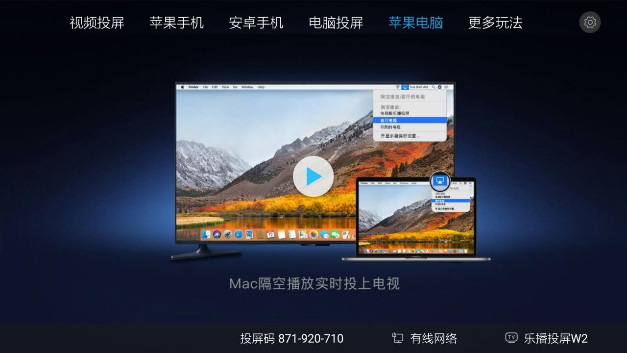 Mac电脑怎么投屏到电视或投影仪