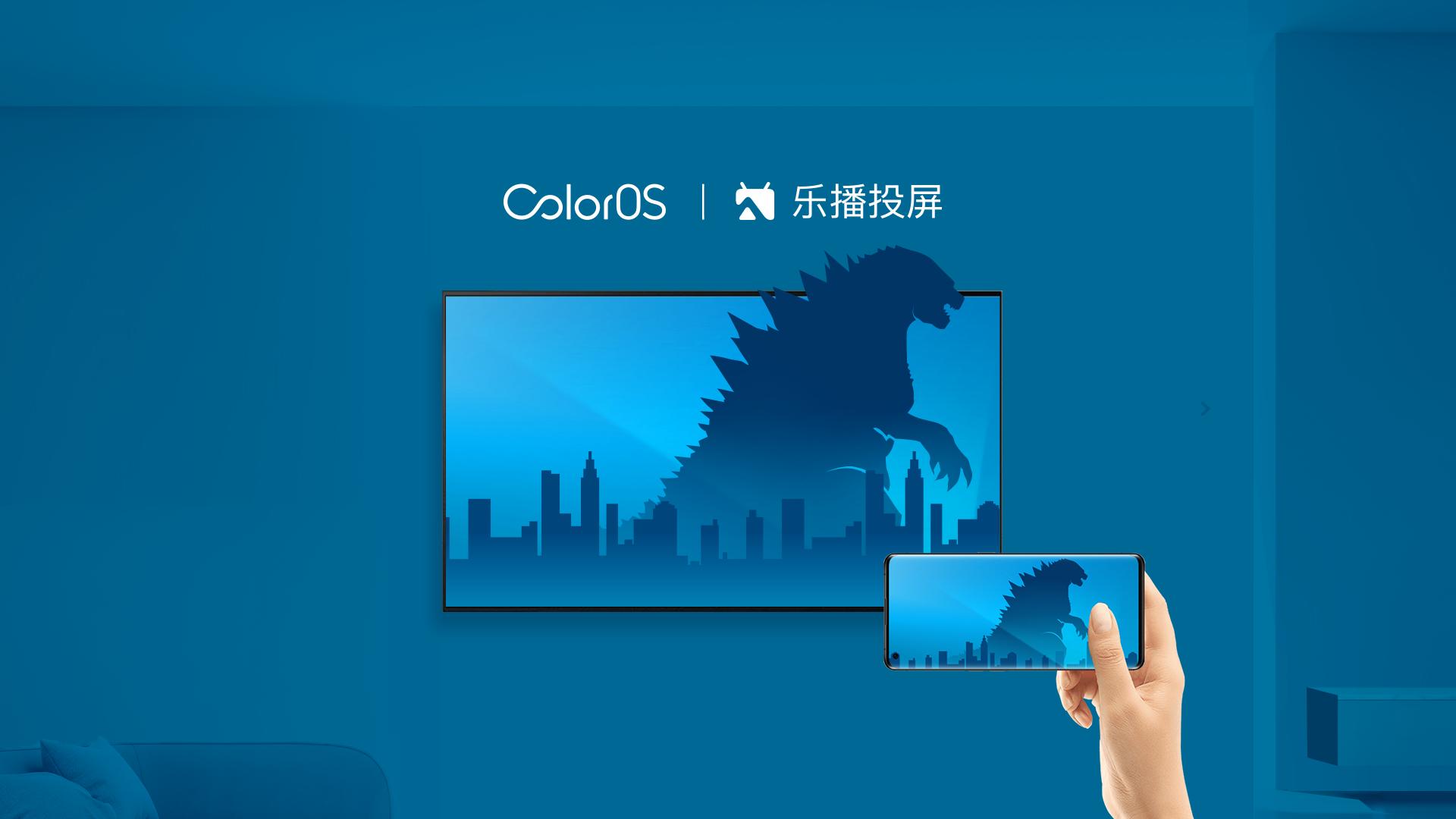 OPPO 牵手乐播投屏,ColorOS用户尽享无线投屏新体验