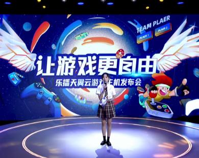 乐播天翼云游戏主机发布会,开启云游戏Z世代